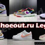 Is Shoeout.Ru Legit (July 2021) Read Valid Reviews Here!